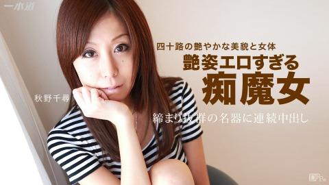 Chihiro Akino: 余裕デ三連発デキチャウ極上ノ女優 秋野千尋