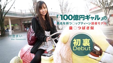 Mai Kawasumi: トキメキ〜エッチシタイヨォ、ナンデジラスノ?〜