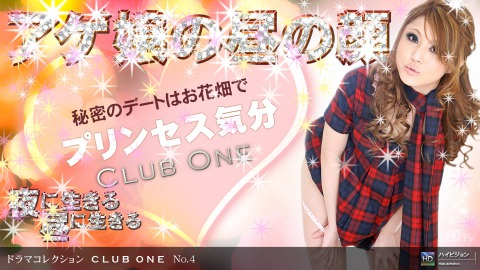 CLUB ONE No.4 〜昼ノ蝶〜