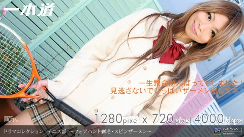Remika Uehara: テニス部 〜フォアハンド剃毛・スピンザーメン〜