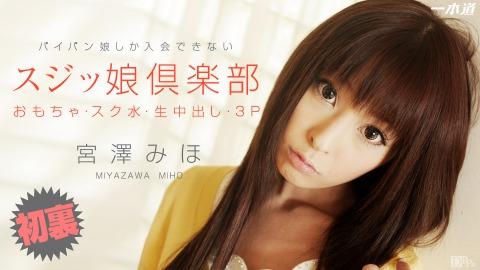 HD Miho Miyazawa: スジッ娘倶楽部 宮澤ミホ CRAZY