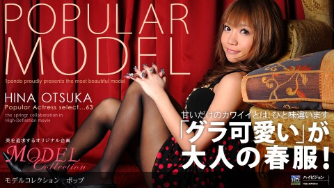 Model Collection select...63 ポップ