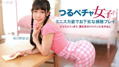 Yui Kasugano: 結衣ノナガラエッチ