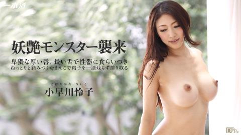 FUCK Reiko Kobayakawa: 妖艶モンスター小早川怜子 HD