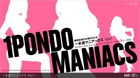 一本道マニアックス Vol.1