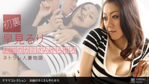 Ruri Hayami: オ前ノカミサンヤラセロ1