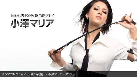 Maria Ozawa: 伝説ノ女優 〜小澤マリア〜 PT2