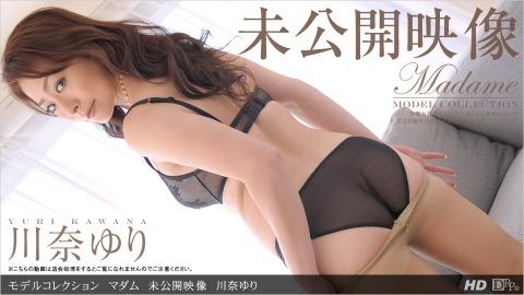 モデルコレクション マダム 未公開映像 川奈ユリ