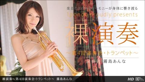 Anna Kirishima: 裸演奏 〜第4回演奏会・トランペット〜