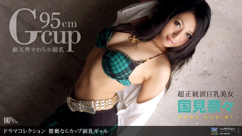 Nana Kunimi: 猥褻ナGカップ副乳ギャル