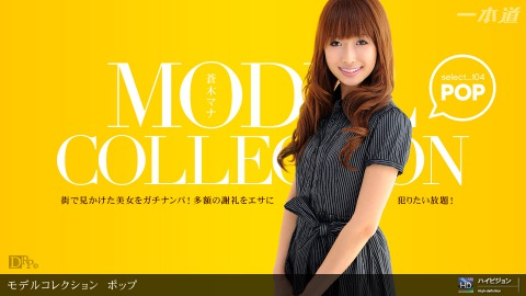 Model Collection select...104 ポップ