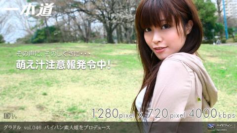 Yurika Goto: グラドル vol.046 パイパン素人娘ヲプロデュース
