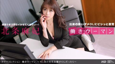 働キウーマン 〜モシアノ有名女優ガOLダッタラ〜