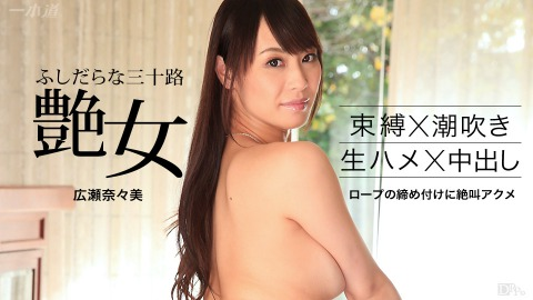 Nanami Hirose: シバラレタイノ 〜生チンポ大好キ〜
