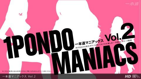 一本道マニアックス Vol.2