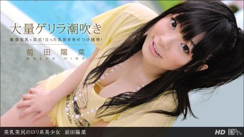 Hina Maeda: 美乳美尻ノロリ系美少女