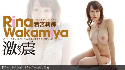 Rina Wakamiya: Iカップオネダリ天使