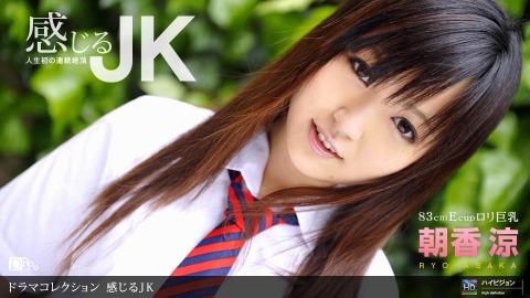 Ryo Asaka: 感ジルJK
