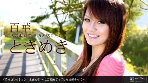 Momoka: トキメキ14 〜ココ初メテキスシタ場所ヤッテ〜