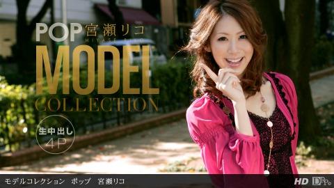 Rico Miyase: モデルコレクション ポップ 宮瀬リコ