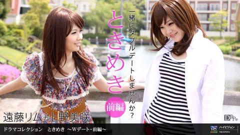 Rimu Endo: トキメキ15 〜Wデート・前編〜