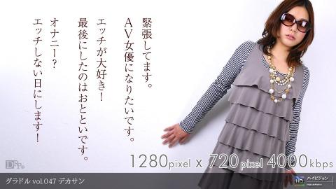 Rika Nanami: グラドル vol.047 デカサン