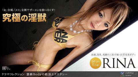Rina: 猥褻Bodyノ絶頂エクスタシー