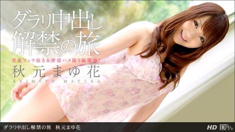 Mayuka Akimoto: ダラリ中出シ解禁ノ旅