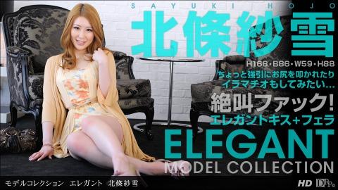 FUCK Shayuki Hojo: モデルコレクション エレガンス 北條紗雪 NEW