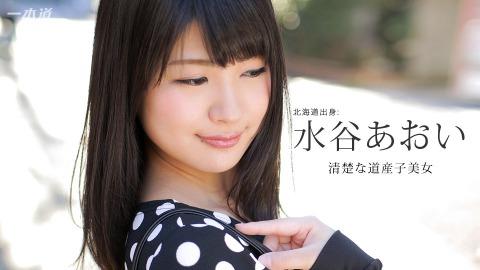 Aoi Mizutani: エッチナ美女オ届ケシマス
