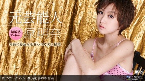 Akina Hara: 社長秘書ノ私生活