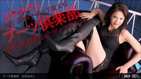Misato Shiraishi: ブーツ倶楽部 白石ミサト