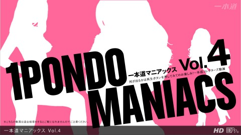 一本道マニアックス Vol.4