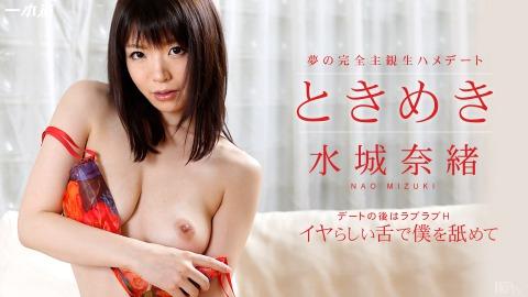 トキメキ 〜デートノ後ハソノ舌デ僕ヲ舐メテ〜
