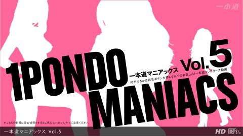 一本道マニアックス Vol.5