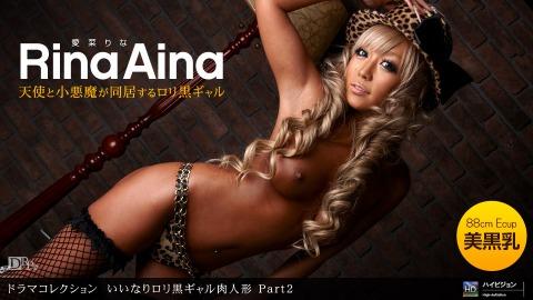 Rina Aina: イイナリロリ黒ギャル肉人形 Part2