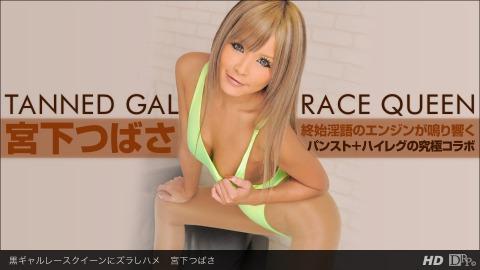 HD Tsubasa Miyashita: 黒ギャルレースクイーンニズラシハメ HD 1080p