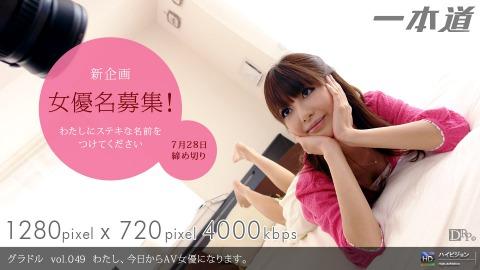 Sakurako: グラドル vol.049 ワタシ、今日カラAV女優ニナリマス。