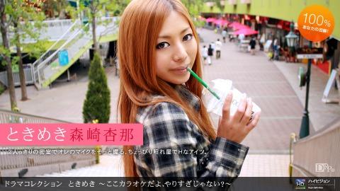 Anna Morisaki: トキメキ16 〜ココカラオケダヨ、ヤリスギジャナイ?〜