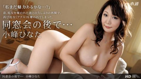 FREE Hinata Komine: 同窓会ノ後デ・・・ HD