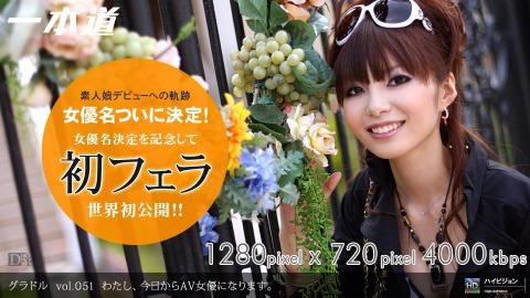 Sakurako: グラドル vol.051 ワタシ、今日カラAV女優ニナリマス。