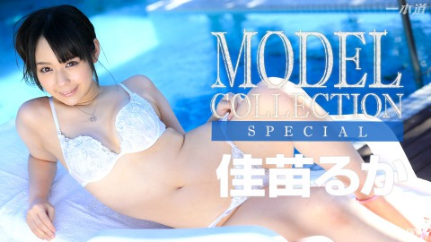 モデルコレクション スペシャル 佳苗ルカ