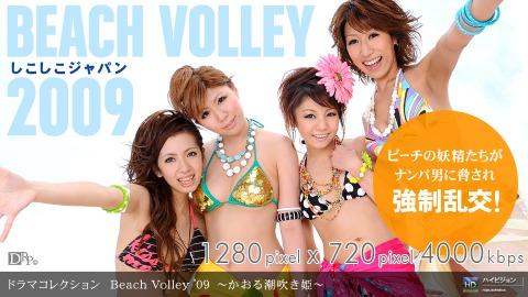 Hikaru Aoyama, Haruka Natsumi, Airi Nanase & Asuka Ishihara: Beach Volley '09 〜カオル潮吹キ姫〜