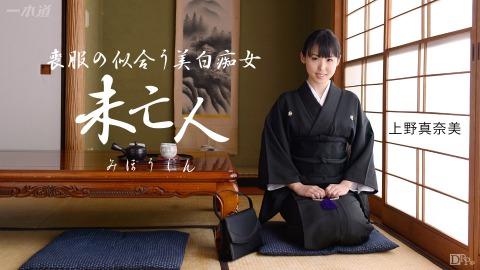 Manami Ueno: 薄幸淫乱未亡人
