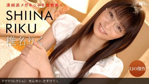 Riku Shiina: センセイ、タスケテッ