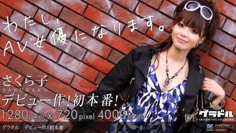 Sakurako: グラドル vol.052 ワタシ、今日カラAV女優ニナリマス 〜デビュー〜