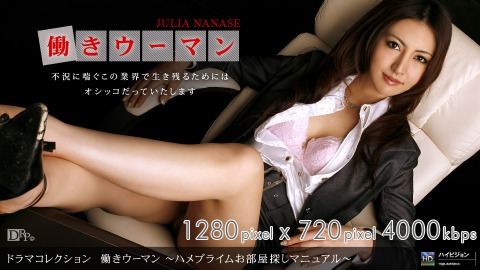 Julia Nanase: 働キウーマン 〜ハメプライムオ部屋探シマニュアル〜