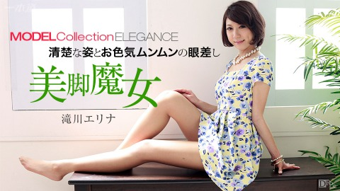Erina Takigawa: モデルコレクション エレガンス 滝川エリナ