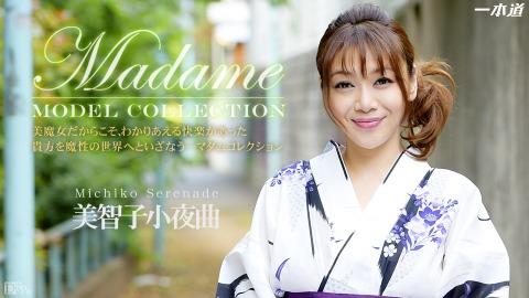 Serenade Michiko: モデルコレクション マダム 美智子小夜曲