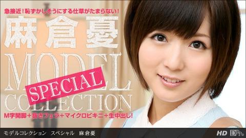 GOOD Yu Asakura: モデルコレクション スペシャル 麻倉憂 CRAZY